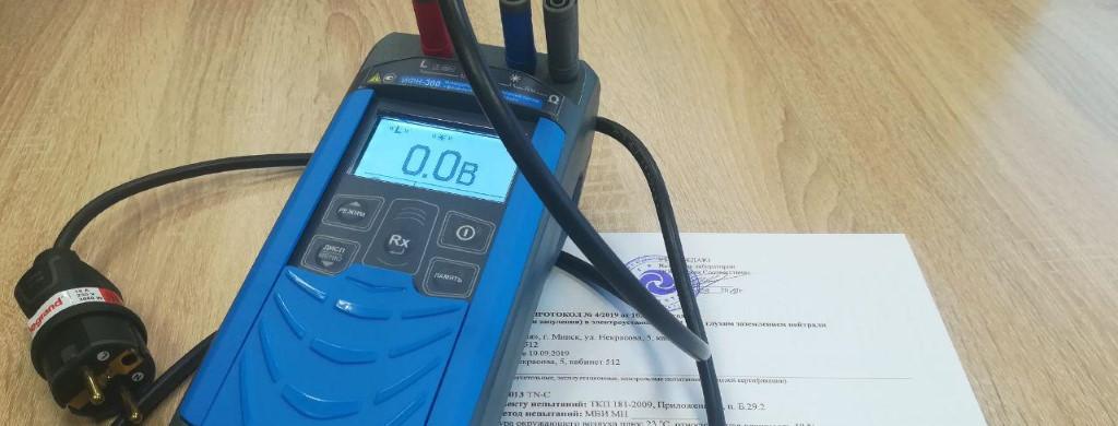 Измерение цепи фаза-нуль